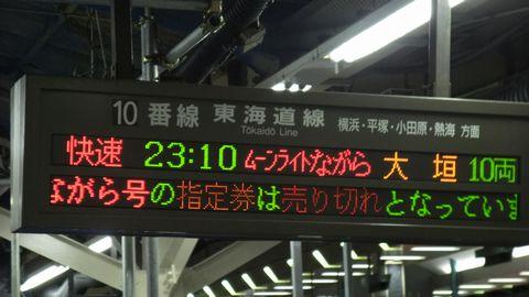 nagara01.jpg