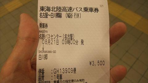 sirakawagou11.jpg