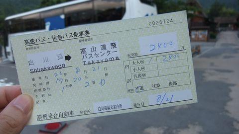 sirakawagou91.jpg