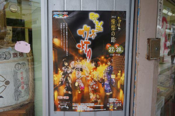 takehara004.jpg